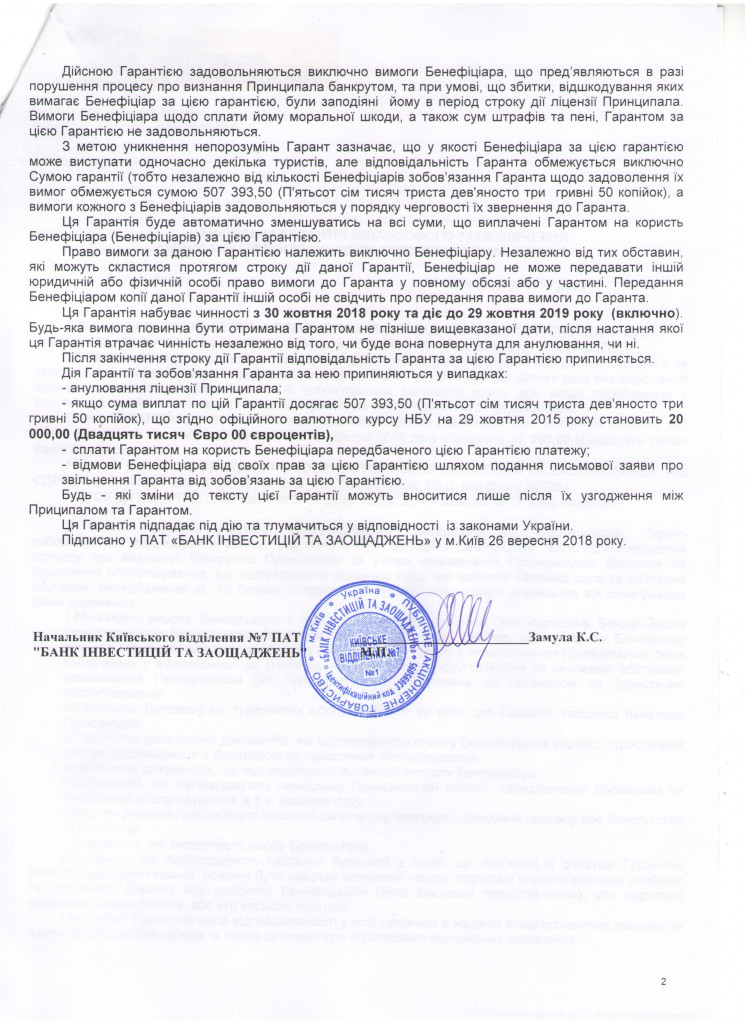 БАНК ГАРАНТИЯ СКАН 2018 2