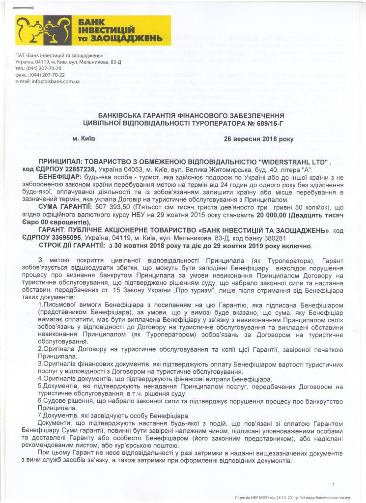 БАНК ГАРАНТИЯ СКАН 2018