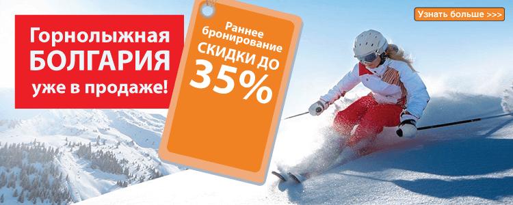 Горнолыжная Болгария уже в продаже 750x300
