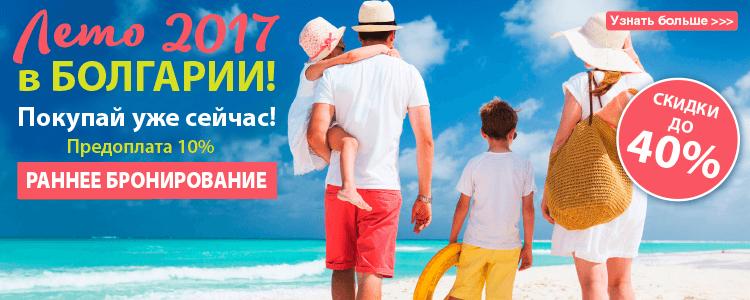 Лето 2017 в Болгарии 750х300
