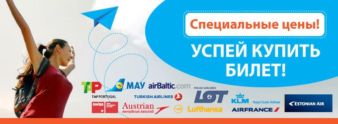 Купить билеты авиабилеты акция стоимость билета на самолет москва владивосток пересадок