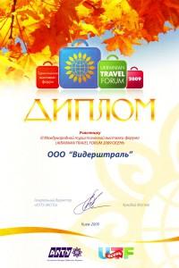 2009 осень алту