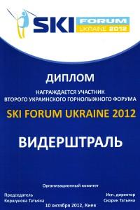 2012 ski форум