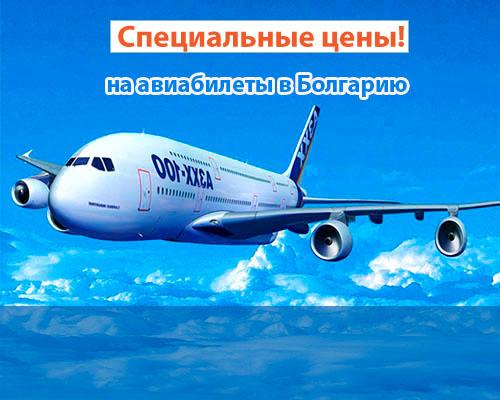 авиаакция болгария