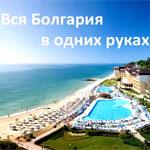 ЛЕТО 2015! Отдых на море в Болгарии: южное побережье