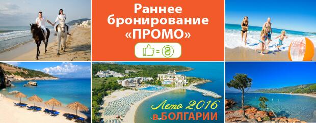 Лето-2016-в-болгарии-620х242