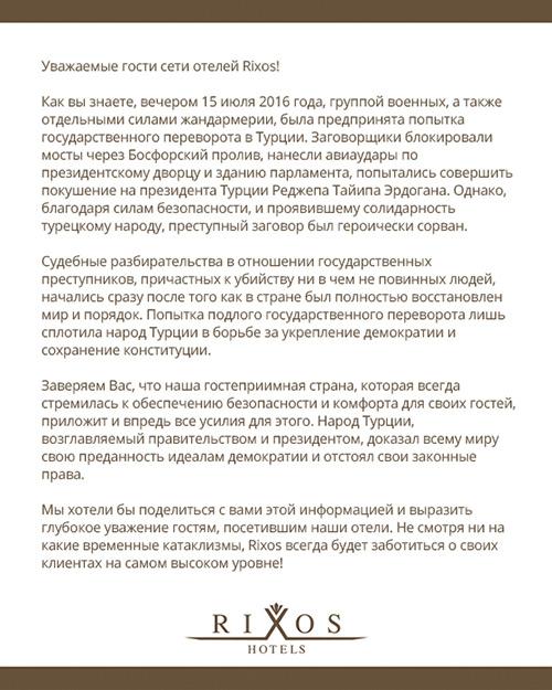 popup_ru