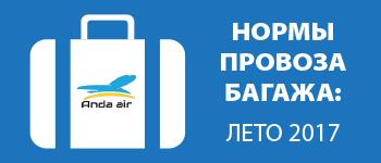 нормы-провоза-багажа-лето-2016