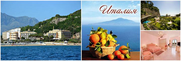 Отдых в Италии на побережье Одиссея на майские праздники с прямым перелетом!-001